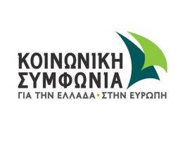 Ψηφοδέλτια «Κοινωνικής Συμφωνίας¨» στη Λευκάδα και όλη την Ελλάδα
