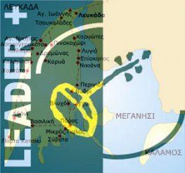 Η Λευκάδα κινδυνεύει να χάσει την διαχείριση του προγράμματος Leader