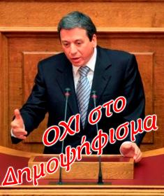 ΟΧΙ στο Δημοψήφισμα λέει και ο βουλευτής Λευκάδας κος Σπύρος Μαργέλης