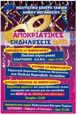 Αποκριάτικες Εκδηλώσεις 2012