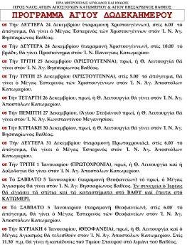Πρόγραμμα Αγίου Δωδεκαημέρου Αγίων Αποστόλων Κατωμερίου & Αγίου Βησσαρίωνος Βαθέος