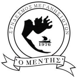 ΠΡΟΣΚΛΗΣΗ Κοπή Πίτας Συνδέσμου Μεγανησιωτών «Ο ΜΕΝΤΗΣ»