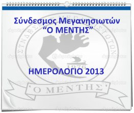 """Τα μέλη του Συνδέσμου Μεγανησιωτών «Ο ΜΕΝΤΗΣ» """"δίνουν εικόνα"""" στο Ημερολόγιο του 2013"""