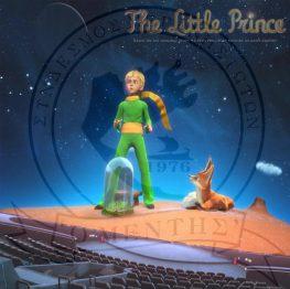 """Ο Σύνδεσμος Μεγανησιωτών """"Ο ΜΕΝΤΗΣ"""" με τους μικρούς του φίλους στον ¨Μικρό Πρίγκηπα ΙΙ¨"""