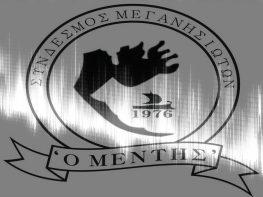 """Ο Σύνδεσμος Μεγανησιωτών """"Ο ΜΕΝΤΗΣ"""" στον NET FM 91,6"""