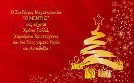 Χριστουγεννιάτικες Ευχές Συνδέσμου Μεγανησιωτών «Ο ΜΕΝΤΗΣ»