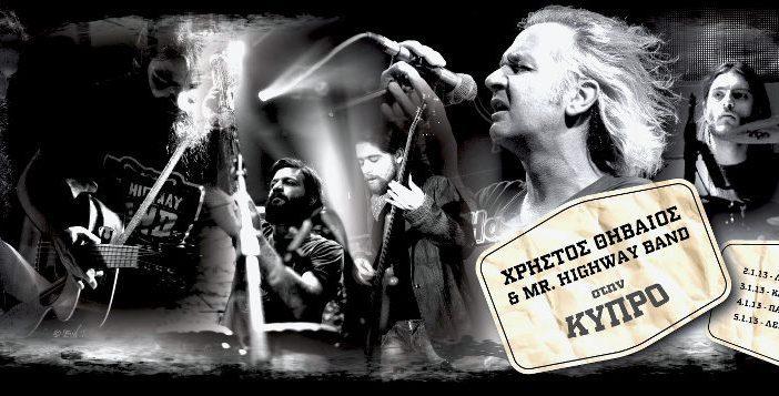 Οι Mr Highway Band με τον Χρήστο Θηβαίο στην Κύπρο