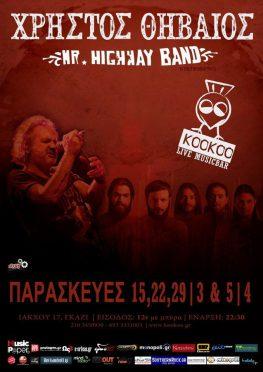 Οι Mr Highway Band με τον Χρήστο Θηβαίο στην Αθήνα