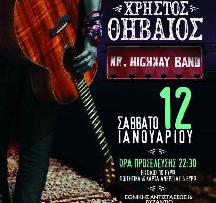 Οι Mr Highway Band με τον Χρήστο Θηβαίο στη Θεσσαλονίκη