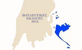 Πίνακες τελικών αποτελεσμάτων Βουλευτικών Εκλογών 2012 σε Μεγανήσι, Λευκάδα και Ελλάδα