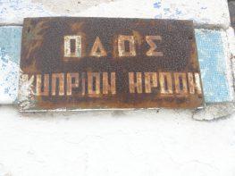Παλιές πινακίδες οδών