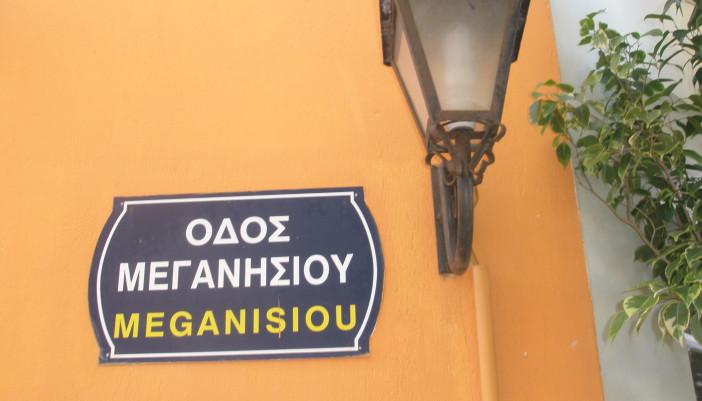 Οδός Μεγανησίου!