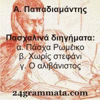 Τα πασχαλινά διηγήματα του Παπαδιαμάντη