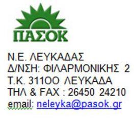 ΠΑΣΟΚ: Τα εκλογικά κέντρα στον Δήμο Λευκάδας για ανάδειξη Πρόεδρου του Κινήματος στις εκλογές της 18ης Μαρτίου