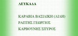 Τα ψηφοδέλτια του Πασοκ για τις εκλογές της 6ης Μαΐου στη Λευκάδα και γενικά