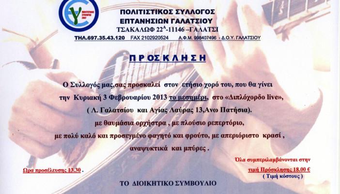 Πρόσκληση Πολιτιστικού Συλλόγου Επτανησίων Γαλατσίου στον Ετήσιο Χορό
