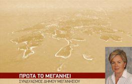 Δήλωση επικεφαλή παράταξης «Πρώτα το Μεγανήσι» Κατερίνας Καββαδά για την εμπλοκή της Μαρίνας Μεγανησίου στην υπόθεση Τσοχατζόπουλου