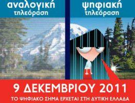 Ημερίδα στη Λευκάδα για την επίγεια Ψηφιακή Τηλεόραση στην Περιφέρεια Ιονίων Νήσων