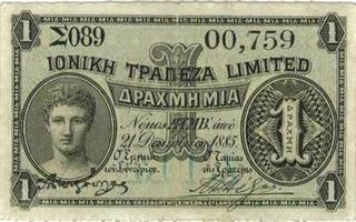 Νομίσματα και Χαρτονομίσματα του Ιονικού Κράτους