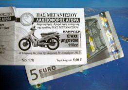 Παράταση κλήρωσης λαχειοφόρου αγοράς ΠΑΣ Μεγανησίου