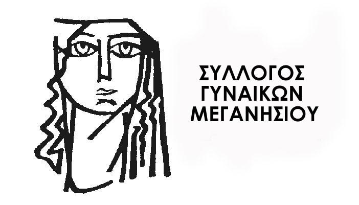 Το νέο Διοικητικό Συμβούλιο του Συλλόγου Γυναικών Μεγανησίου
