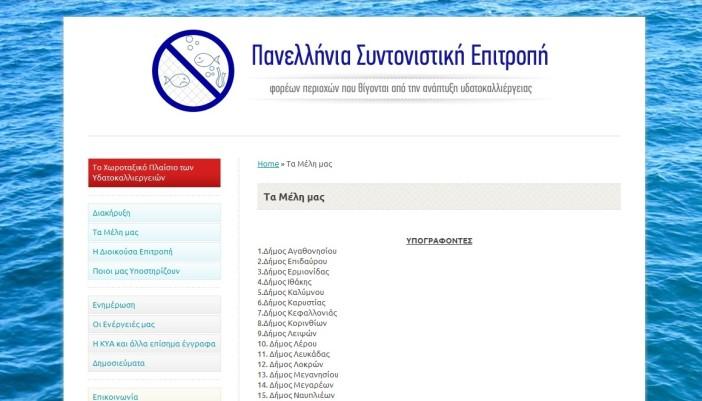 Η Ιστοσελίδα της Πανελλήνιας Συντονιστικής Επιτροπής Φορέων Περιοχών που θίγονται από την Ανάπτυξη Υδατοκαλλιέργειας