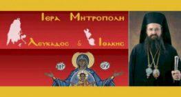 Ο Σεβασμιότατος Μητροπολίτης Λευκάδος & Ιθάκης Πατέρας Θεόφιλος στον Ιερό Ναό Αγίων Αποστόλων