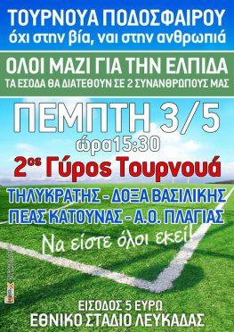 Φιλανθρωπικό Τουρνουά Ποδοσφαίρου στη Λευκάδα {2ος Γύρος}