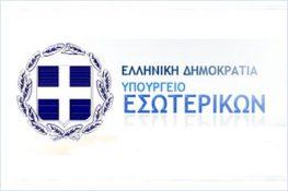 Νέα προθεσμία ΥΠΕΣ για αποστολή μεταβολής δημοτολογίων λόγω ενδεχόμενου νέων εκλογών
