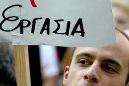 Στο 17,2% η ανεργία στην Αποκεντρωμένη Διοίκηση Πελοποννήσου- Δυτικής Ελλάδας και Ιονίων Νήσων