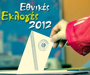Βουλευτικές Εκλογές 2012: Πληροφορίες για ψηφοφόρους