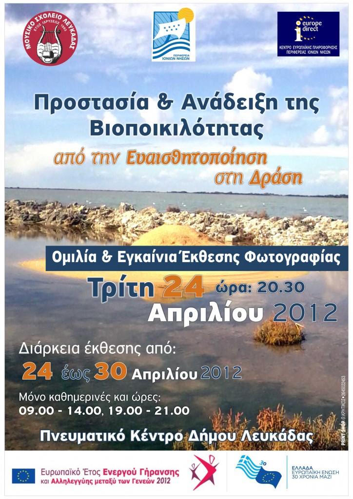 Εκδήλωση με θέμα «Προστασία και Ανάδειξη της Βιοποικιλότητας: Από την Ευαισθητοποίηση στη Δράση»