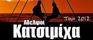 Οι Αδελφοί Κατσιμίχα στο «Πάνθεον» Λευκάδας στις 6 Αυγούστου