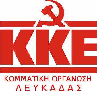 Συγκέντρωση του ΚΚΕ στην Λευκάδα
