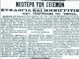 Ο φονικός σεισμός στην Λευκάδα, πριν 98 χρόνια