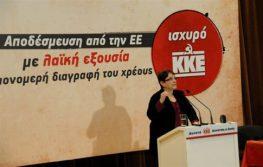 «Όχι» από ΚΚΕ και ΔΗΜΑΡ στο κάλεσμα Τσίπρα για συνεργασία στις οκτώ μονοεδρικές