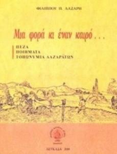 Ο Κόρος (αφήγημα του Φ.Λάζαρη)