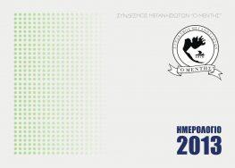 Ημερολόγιο Συνδέσμου Μεγανησιωτών «Ο ΜΕΝΤΗΣ» 2013