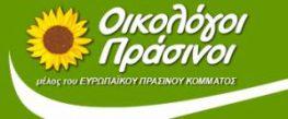 Οι υποψήφιοι βουλευτές των Οικολόγων Πράσινων στη Λευκάδα