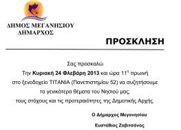 Πρόσκληση Δήμου Μεγανησίου σε συζήτηση στην Αθήνα