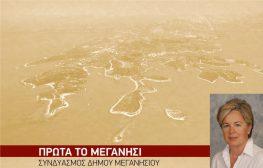 Ανακοίνωση επικέφαλης Δημοτικής Παράταξης «Πρώτα το Μεγανήσι» κας Κατερίνα Καββαδά σχετικά με την Ημερίδα για τα Υγρά Απόβλητα