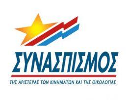 Ανακοίνωση ΝΕ Λευκάδας του Συνασπισμού