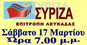 Εκδήλωση της Σ.Ν.Ε. Λευκάδας του ΣΥΡΙΖΑ