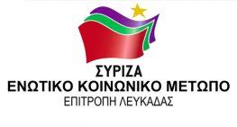 Κάλεσμα από τον ΣΥΡΙΖΑ Λευκάδας