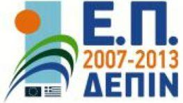 Πρόσκληση Περιφέρειας Ιονίων Νήσων για προτάσεις χρηματοδότησης λιμενικών έργων