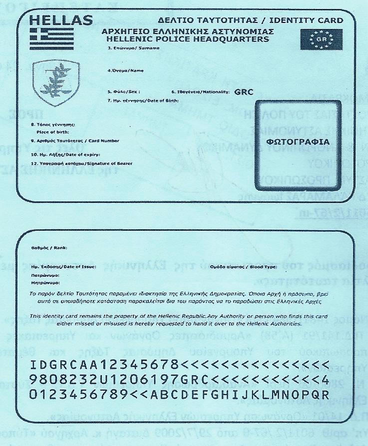 Από φθινόπωρο οι νέες ταυτότητες διαβατήρια  meganisi times
