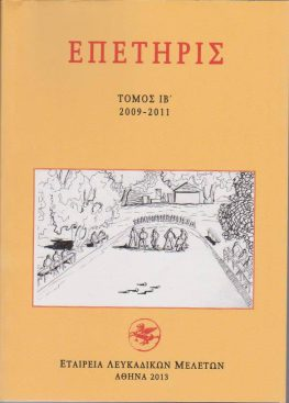 Κυκλοφόρησε ο ΙΒ΄ Τόμος της Επετηρίδας Λευκαδικών Μελετών (2009-2011)