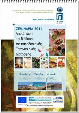 Σεμινάριο Επτανησιακής Διατροφής στη Λευκάδα