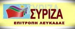 Ανακοίνωση ΣΥΡΙΖΑ Λευκάδας