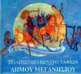 Ανακοίνωση Πολιτιστικού Κέντρου Δήμου Μεγανησίου